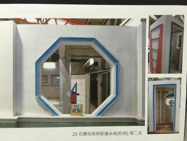 23石膏技術與乾牆系統(粉刷)第2名