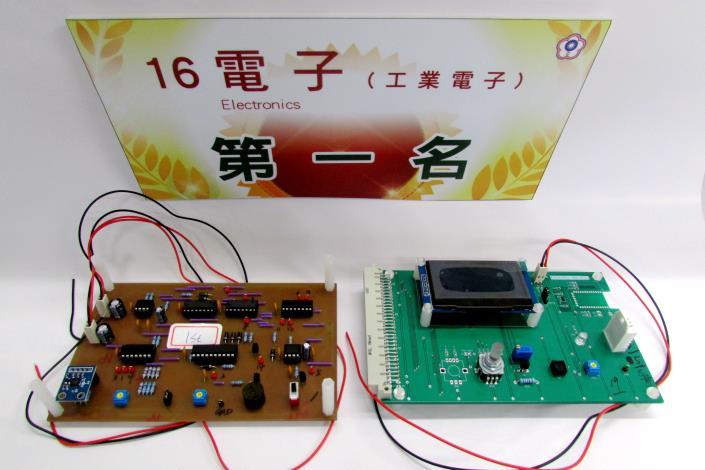 16電子(工業電子)第1名