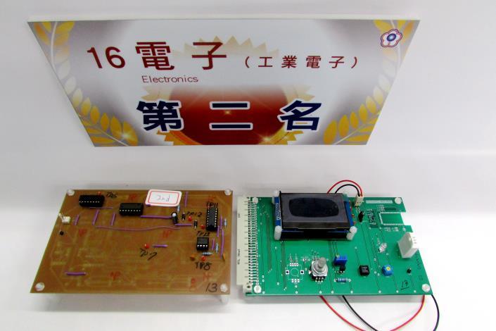 16電子(工業電子)第2名