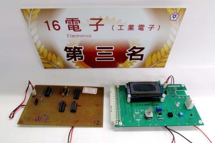 16電子(工業電子)第3名