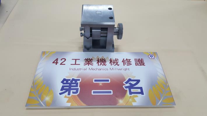 42工業機械修護第2名