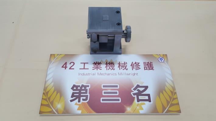 42工業機械修護第3名