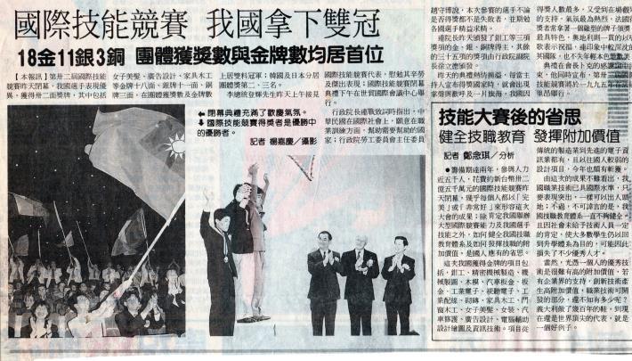 媒體報導1993 國際技能競賽我國拿下雙冠