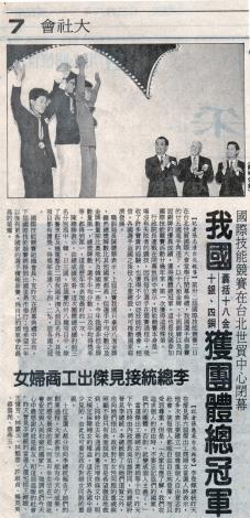 媒體報導1993 國際技能競賽我國獲團體總冠軍