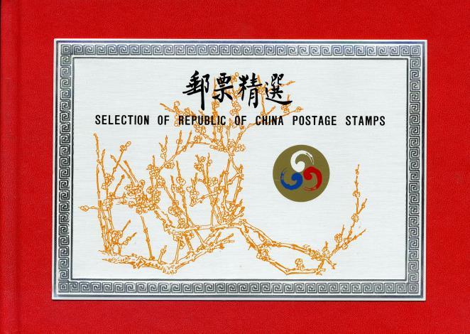 1993 IVTC Taipei 紀念郵票(共7張照片)