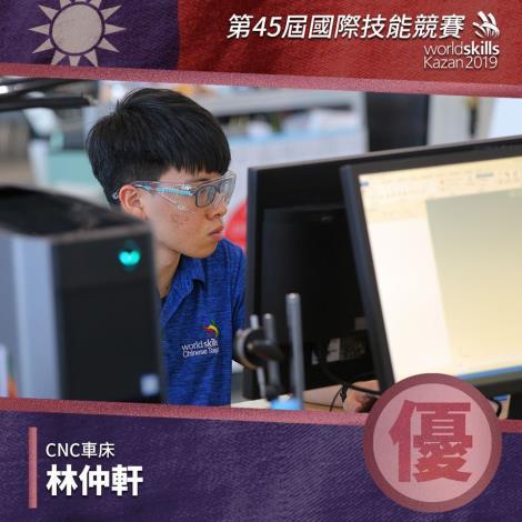 第45屆國際技能競賽-優勝-CNC車床-林仲軒