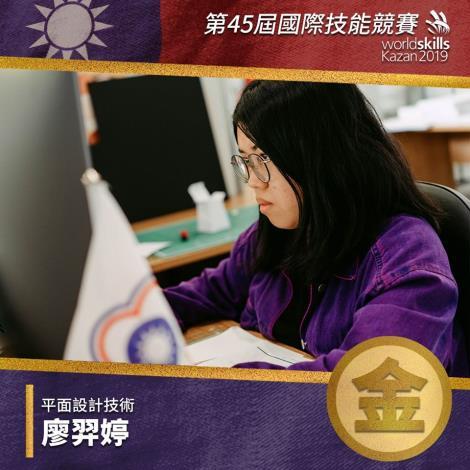 第45屆國際技能競賽-金牌國手-平面設計技術職類-廖羿婷
