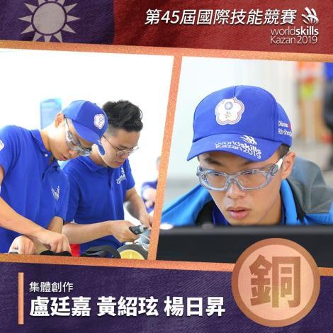 第45屆國際技能競賽-銅牌-集體創作-盧廷嘉 楊日昇 黃紹玹