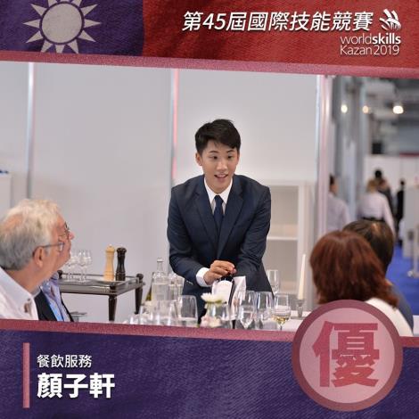 第45屆國際技能競賽-優勝-餐飲服務-顏子軒