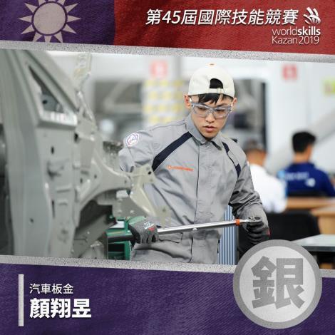 第45屆國際技能競賽-銀牌-汽車板金(打型板金)-顏翔昱