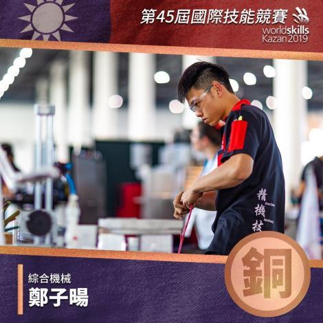 第45屆國際技能競賽-銅牌-綜合機械-鄭子暘