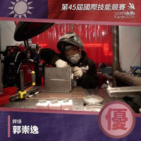 第45屆國際技能競賽-優勝-銲接-郭崇逸