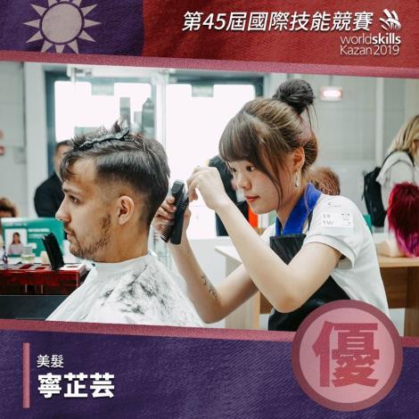 第45屆國際技能競賽-優勝-美髮(男女美髮)-寧芷芸