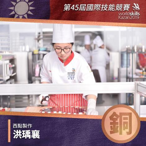 第45屆國際技能競賽-銅牌-西點製作-洪瑀襄