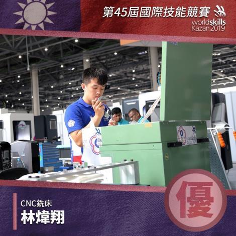 第45屆國際技能競賽-優勝-CNC銑床-林煒翔