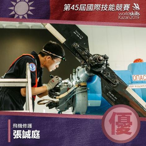 第45屆國際技能競賽-優勝-飛機修護-張誠庭