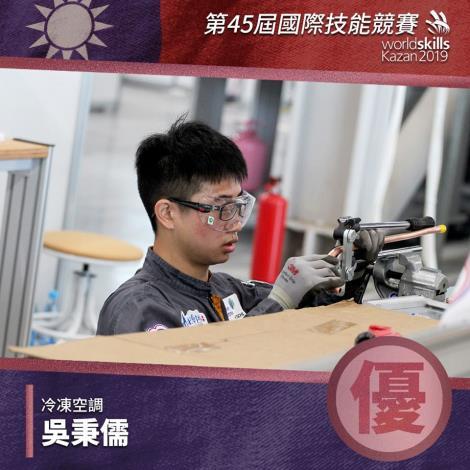 第45屆國際技能競賽-優勝-冷凍空調-吳秉儒