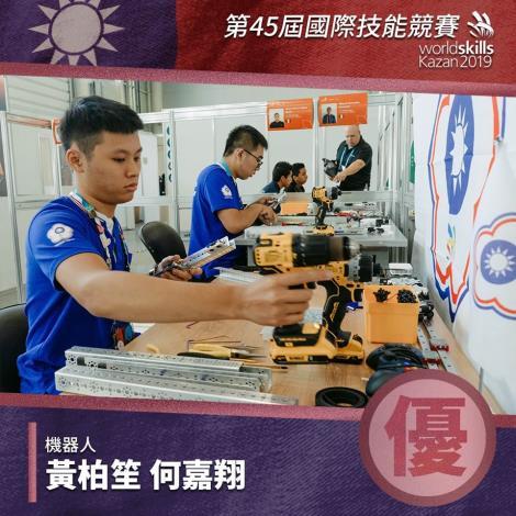 第45屆國際技能競賽-優勝-機器人-黃柏笙、何嘉翔