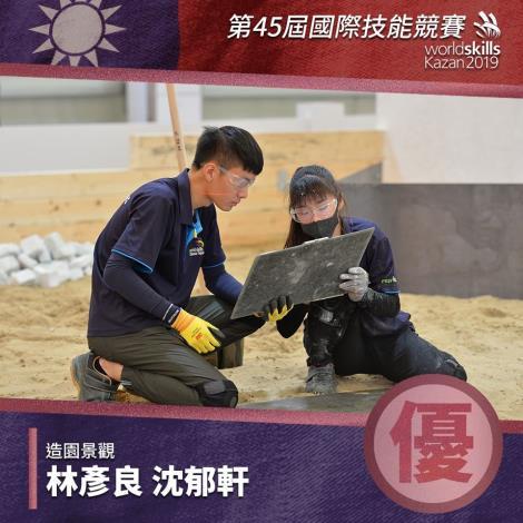 第45屆國際技能競賽-優勝-造園景觀-沈郁軒 林彥良