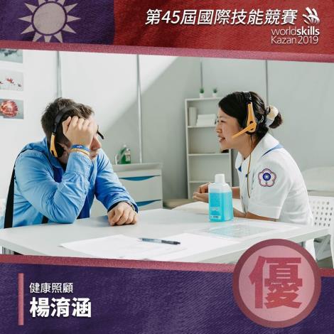 第45屆國際技能競賽-優勝-健康照顧-楊淯涵