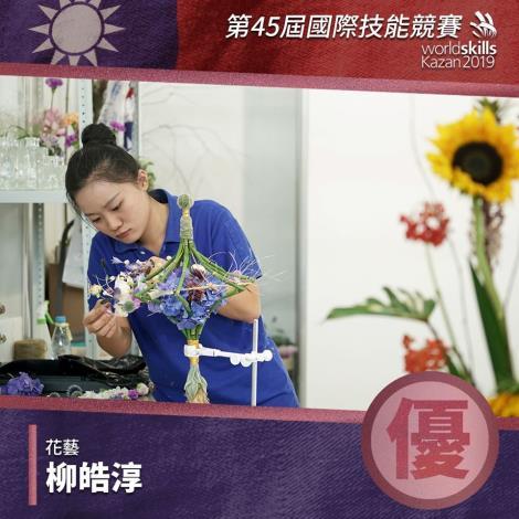 第45屆國際技能競賽-優勝-花藝-柳皓淳