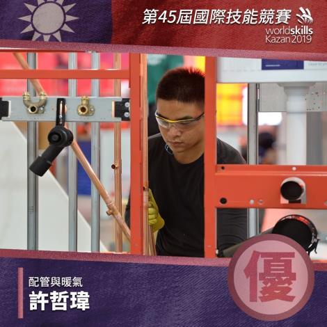 第45屆國際技能競賽-優勝-配管與暖氣-許哲瑋