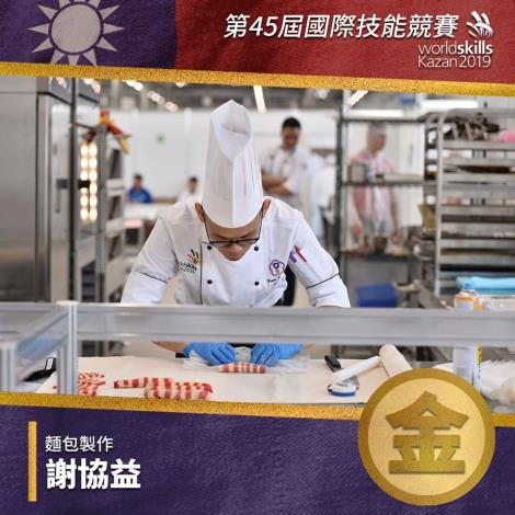 第45屆國際技能競賽-金牌國手-麵包製作職類-謝協益