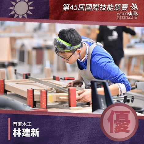 第45屆國際技能競賽-優勝-門窗木工-林建新