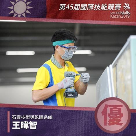 第45屆國際技能競賽-優勝-石膏技術與乾牆系統(粉刷)-王暐智
