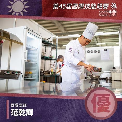 第45屆國際技能競賽-優勝-西餐烹飪-范乾輝