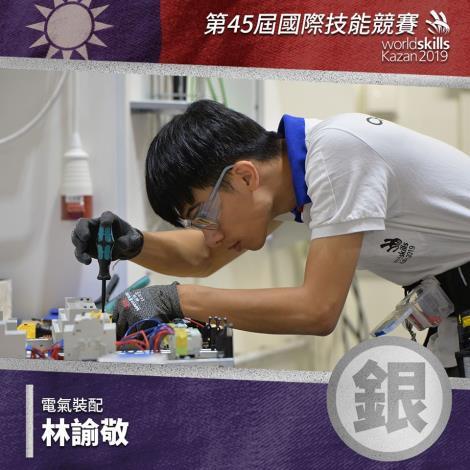 第45屆國際技能競賽-銀牌-電氣裝配(室內配線)-林諭敬