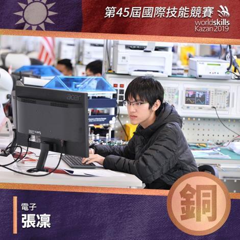 第45屆國際技能競賽-銅牌-電子(工業電子)-張凜