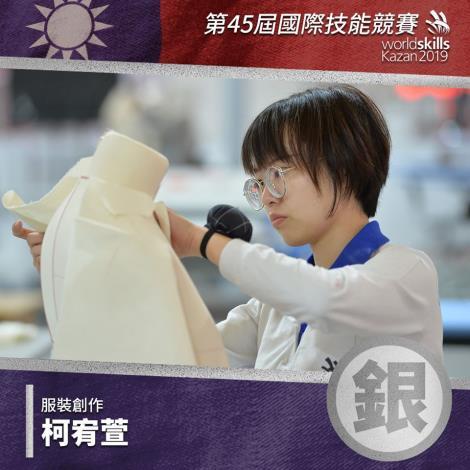 第45屆國際技能競賽-銀牌-服裝創作-柯宥萱