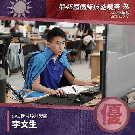 第45屆國際技能競賽-優勝-CAD機械設計製圖-李文生