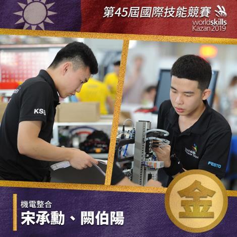 第45屆國際技能競賽-金牌國手-機電整合職類-闕伯陽、宋承勳