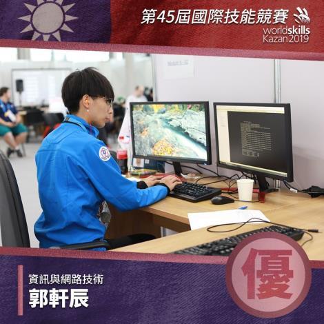 第45屆國際技能競賽-優勝-資訊與網路技術-郭軒辰