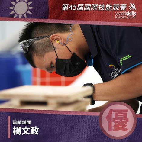 第45屆國際技能競賽-優勝-建築舖面-楊文政
