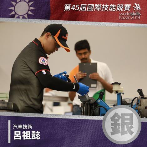 第45屆國際技能競賽-銀牌-汽車技術-呂祖懿