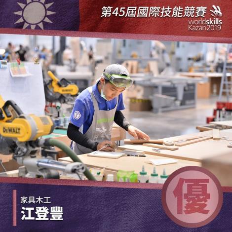 第45屆國際技能競賽-優勝-家具木工-江登豐