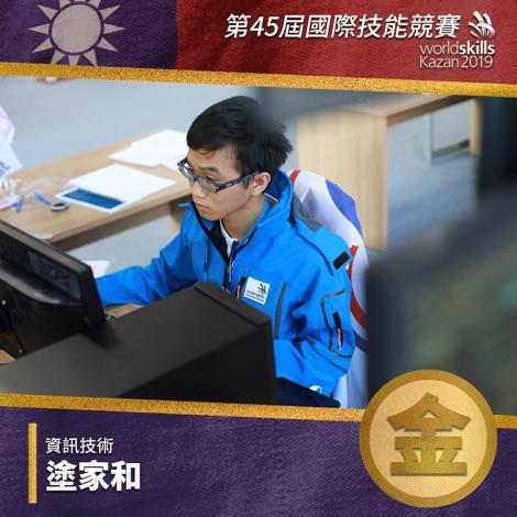 第45屆國際技能競賽-金牌國手-資訊技術(軟體設計)職類-塗家和