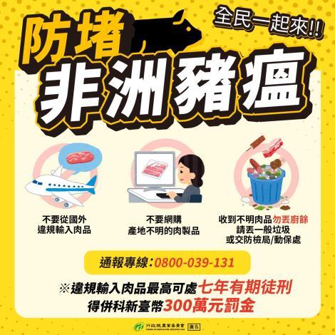 豬瘟圖卡-中文