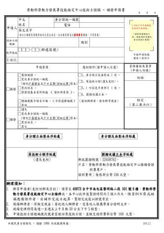 技術士證換、補發申請書