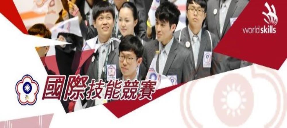 [另開新視窗]國際技能競賽