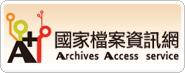 [另開新視窗]國家檔案資訊網