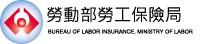 [另開新視窗]勞動部勞工保險局