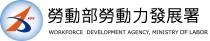 [另開新視窗]勞動部勞動力發展署
