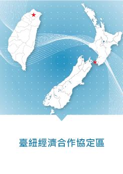 臺紐經濟合作協定區
