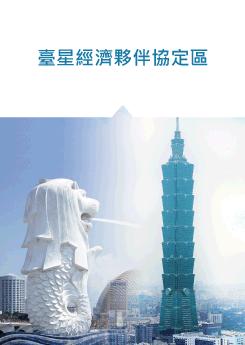 臺星經濟夥伴協定區