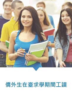 僑外生在台求學期間工讀