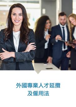 外國專業人才延攬及僱用法
